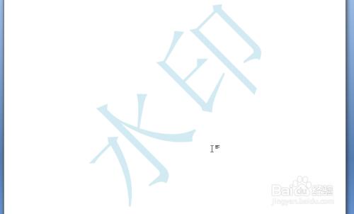 word2007如何设置页面背景文字水印图片