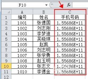 Excel中如何将数字列转换成文本列