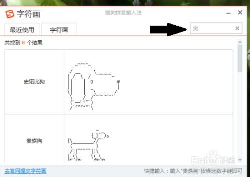 搜狗输入法怎么使用字符画和字符表情图片