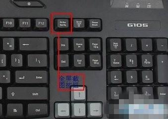 电脑截屏的快捷键是什么?