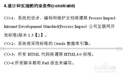 软件需求规格说明书模板