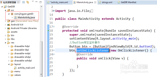 Android控件如何绑定监听事件