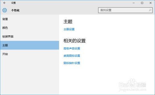 windows 10中显示桌面图标图片