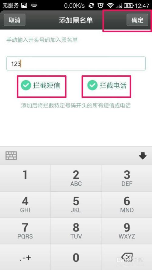 手机号码红米手机设置拦截黑名单勇者?安卓小米之塔破解版图片