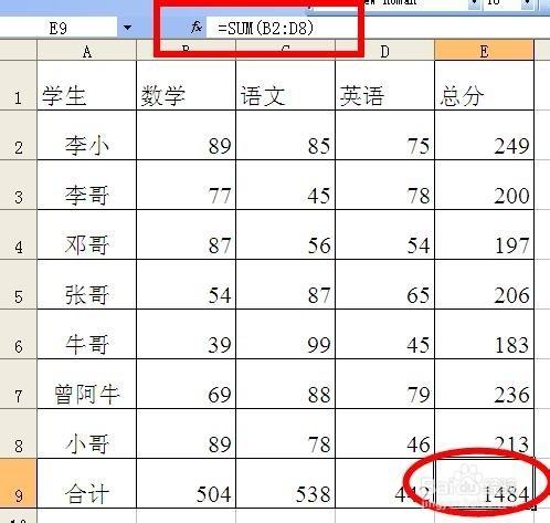 excel表格快速年高肇庆2017分数线求和中图片