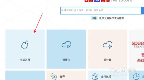 Android学习笔记——调用百度的api开发天气预报