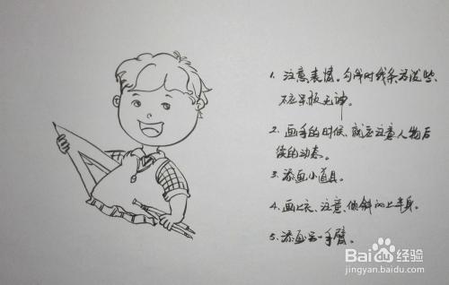 母婴/教育 教育 > 小学  1 从人物脸型开始描绘,添加五官,注意表情的图片