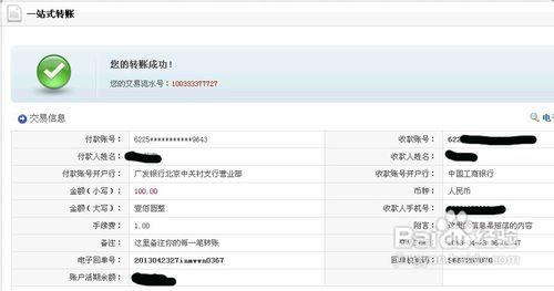 安银行网上银行_广发网上银行如何跨行转账