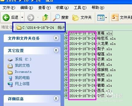 使用Excel、Bat文件实现批量重命名功能 - 小东 - 7