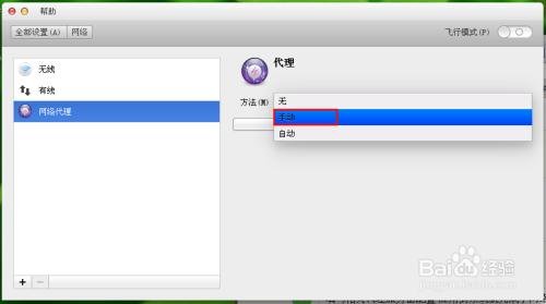 uuntu14.04设置网络代理