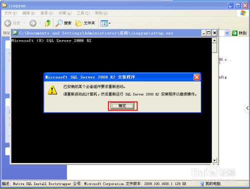 sql server 2008 r2 下载安装教程