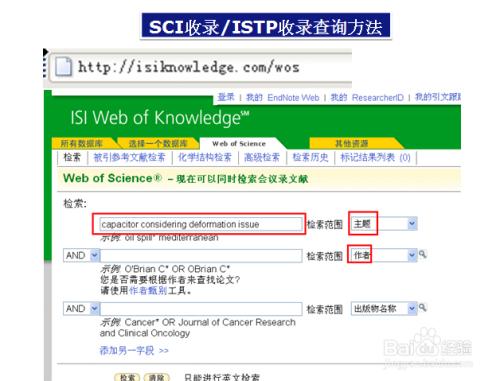 sci/ ei / istp 文章收录查询介绍
