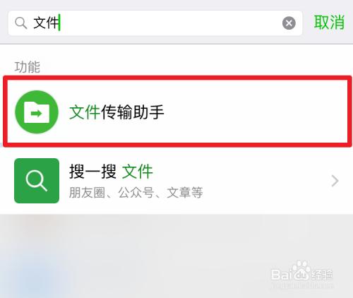 点击微信首页顶端的搜索 4 搜索【文件传输助手】 5 就可以从手机发送