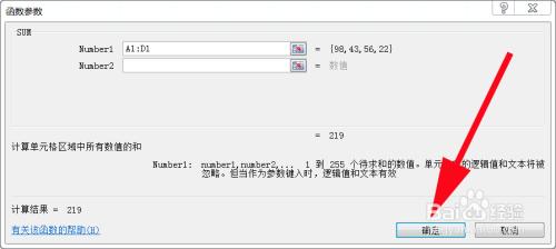 如何在office2010中的EXCEL表格使用求和公式