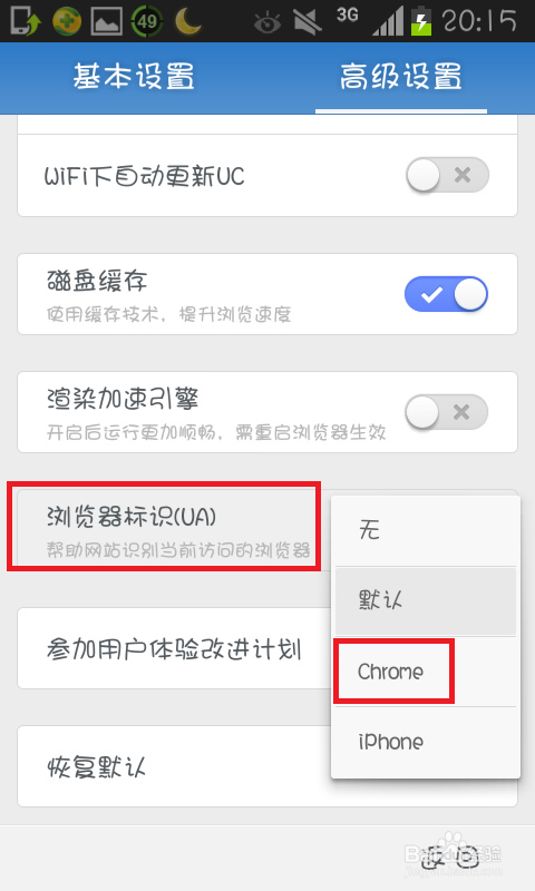 uc浏览器怎么从手机版变成电脑网页版