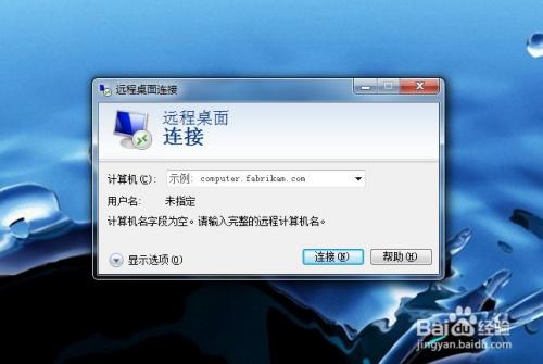 如何使用系统自带远程桌面连接?图片