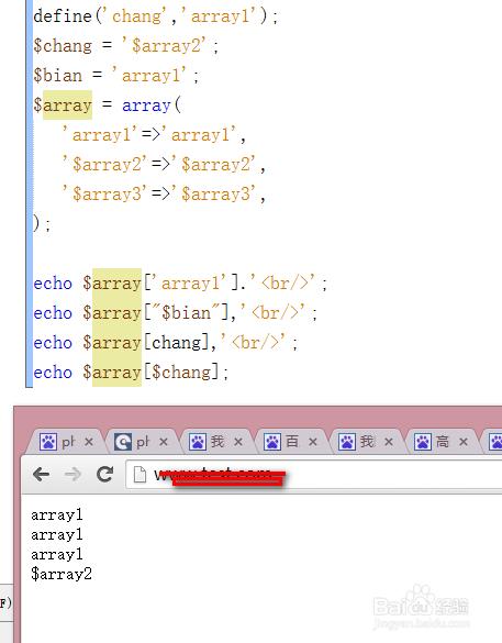 PHP数组键值使用单引号和双引号和无符号的区别