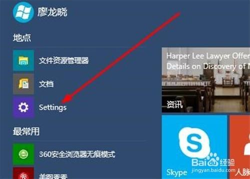 windows10怎么设置任务栏显示应用图标图片
