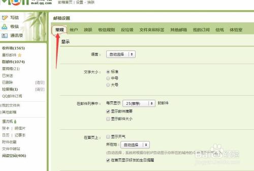 qq邮箱地址怎么改_qq邮箱怎么设置自动转发功能