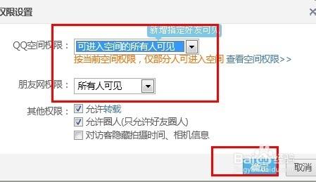 如何批量从QQ空间下载照片
