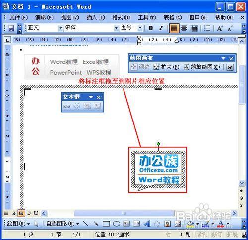游戏/数码 电脑 > 电脑软件  1 2 绘图工具栏即可显示在word窗口最图片