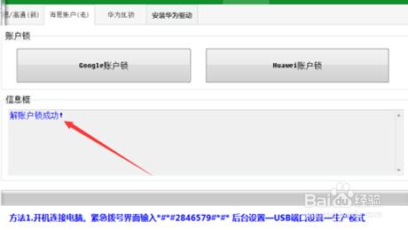 华为mate9 解激活锁 账号锁 P10 mate8全系列