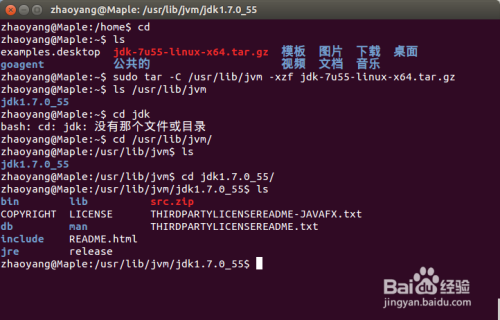 JDK环境变量配置--ubuntu版