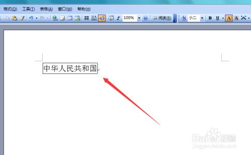 word 2003如何给文字添加字符边框图片