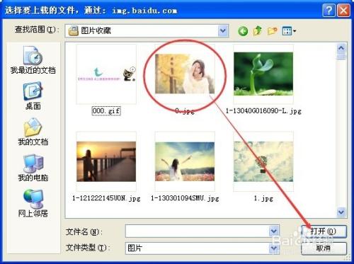 游戏/数码 > 互联网  1 首先打开百度点击图片链接 2 点击搜索栏后面图片