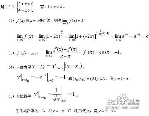 高考如何规范答题
