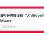 Win7虚拟机无法打开内核设备:\\Global\\vmx86