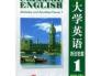创新大学英语综合教程