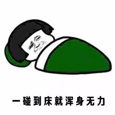 早睡表情包_早睡表情包_早睡表情包图片