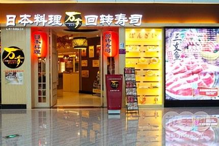6折】广州万岁一级棒日本料理:双人套餐团购