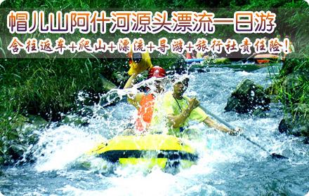 4折】哈尔滨帽儿山一日游:阿什河源头漂流,天天发