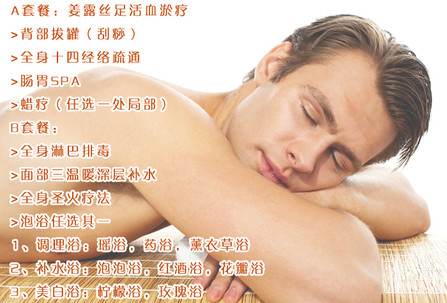 6折】北京君之悦男子养生会所,男士养生a/b二选一