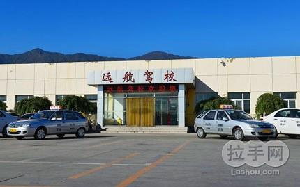 【体育中心/天河城/跑马场】远航驾校