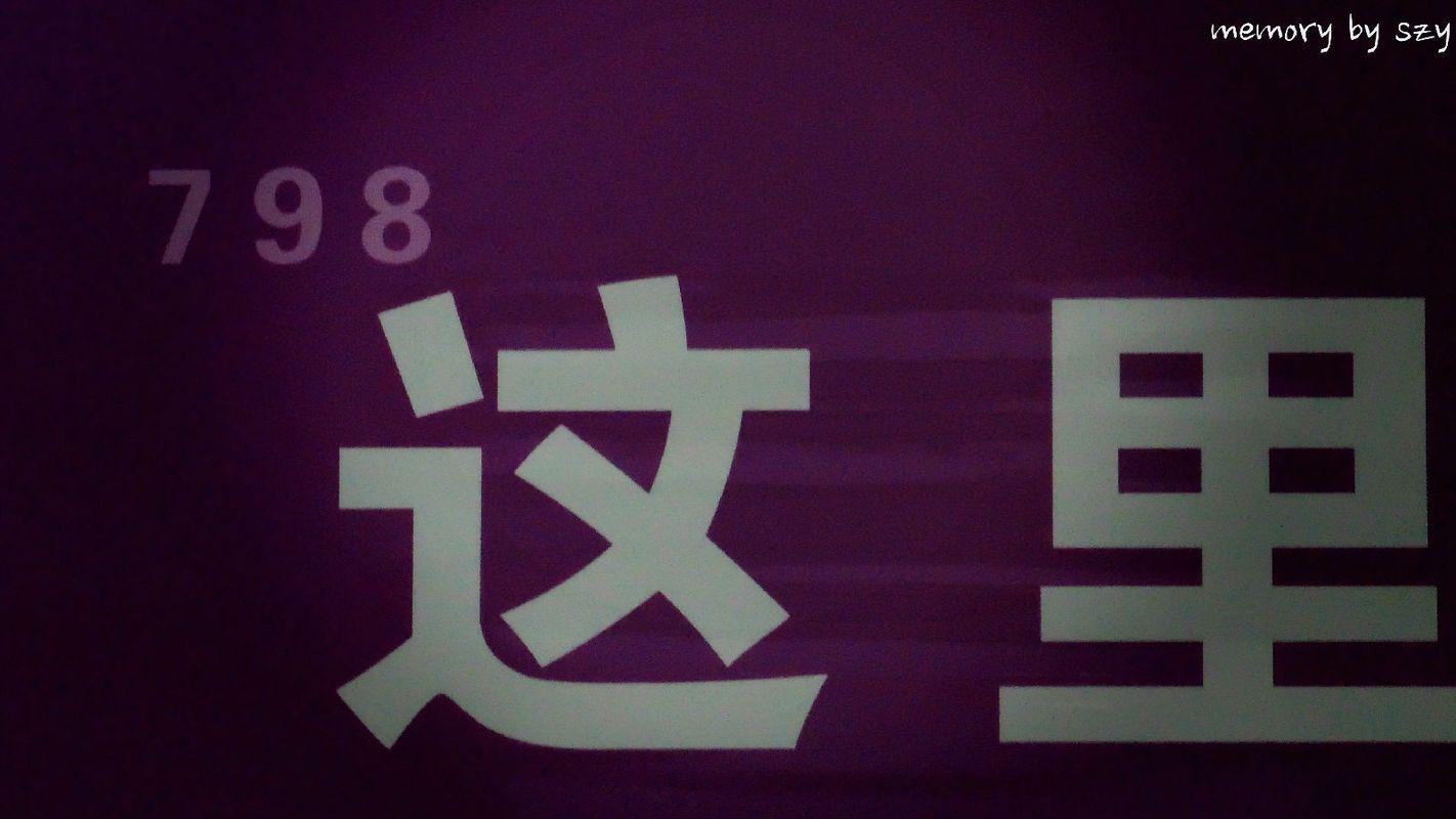 北京,细品中华上下五千年