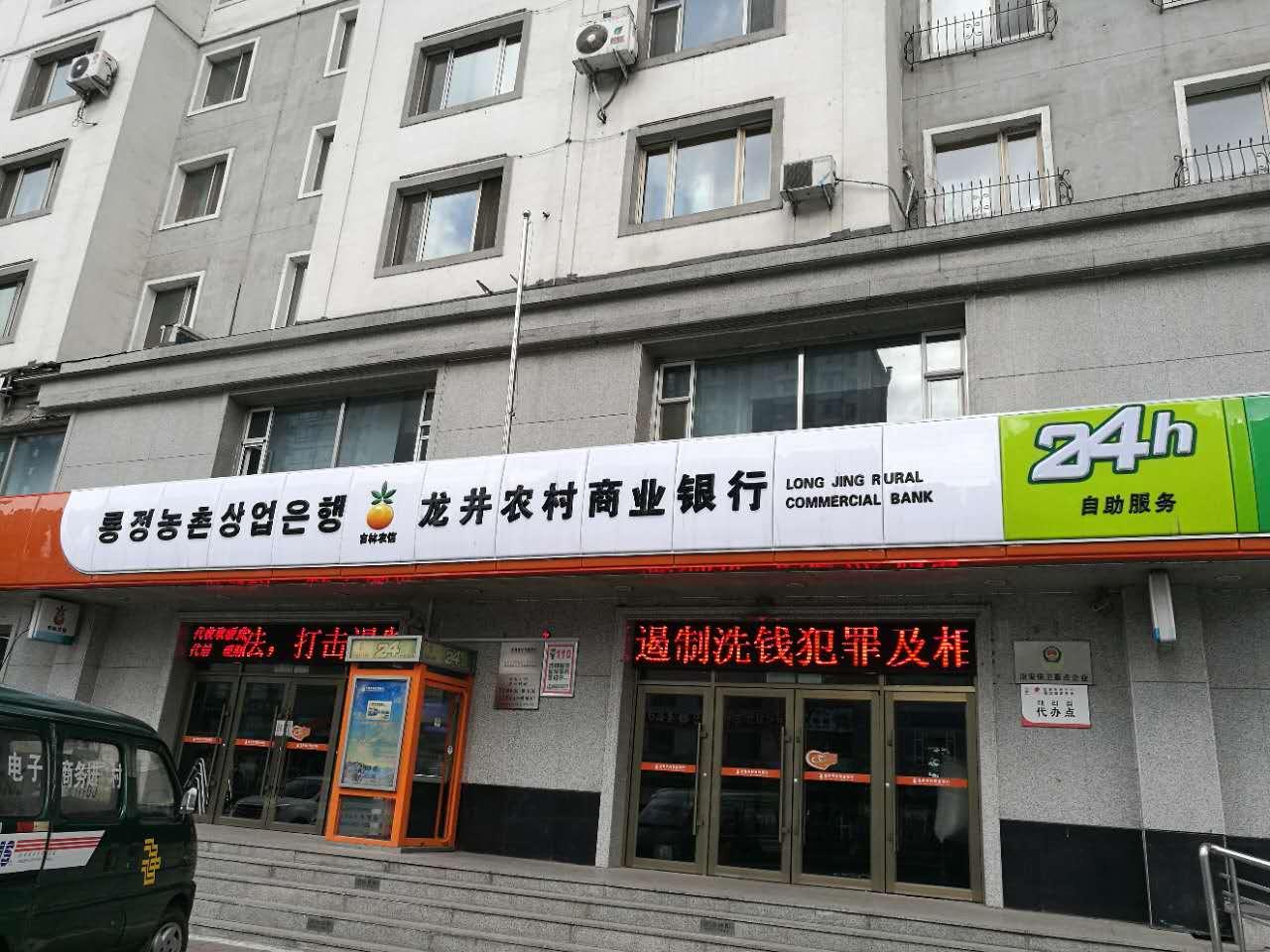 州支行_延边朝鲜族自治州农村商业银行(龙井支行)