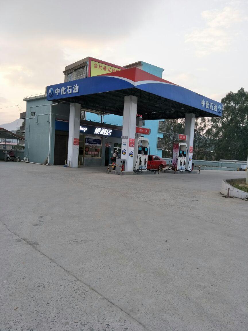 中化石油_中化石油仙游文殊加油站