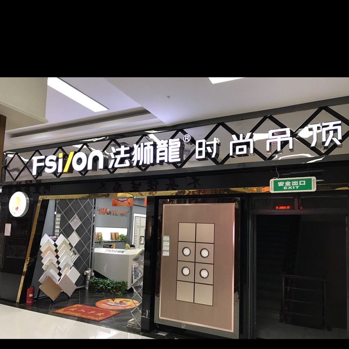 什么时候关门,什么时候开门): 查看法狮龙时尚吊顶附近的餐馆 查看图片