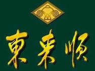 东来顺(成寿寺路店)