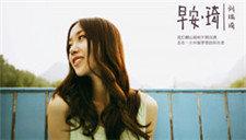 刘瑞琦 全新单曲《早安》MV(官方完整版)