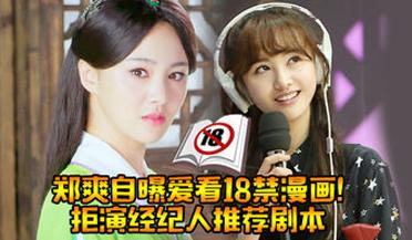 【关八】郑爽拒演经纪人推荐剧本
