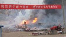 实拍:河北安国一烟花销售点发生爆炸