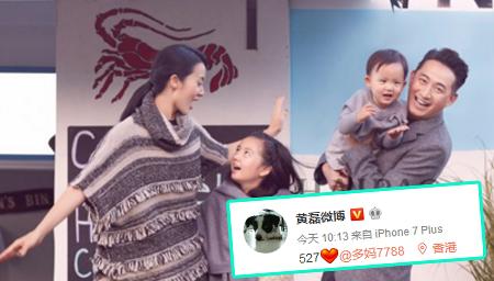 黄磊再当爹!三胎儿子出生