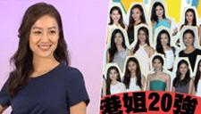 2018香港小姐候选佳丽出炉
