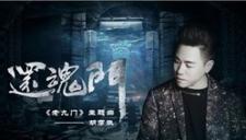 胡彦斌献唱《老九门》片头曲《还魂门》MV首播