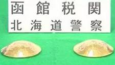 三女子内衣藏十公斤黄金