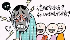 哭晕!独在异乡做光棍 每逢春节被逼婚